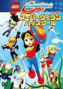 LEGO(R)スーパーヒーロー・ガールズ:スーパーヴィラン・ハイスクール