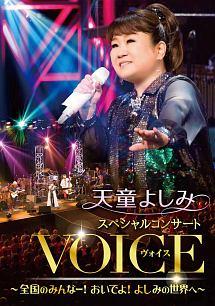 天童よしみ スペシャルコンサート『VOICE』 ~全国のみんなー!おいでよ!よしみの世界へ~