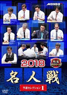 麻雀プロリーグ 2018名人戦 予選セレクション(1)