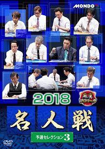 麻雀プロリーグ 2018名人戦 予選セレクション(3)