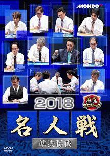 麻雀プロリーグ 2018名人戦 準決勝戦