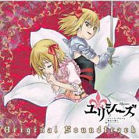 TVアニメ『ユリシーズ ジャンヌ・ダルクと錬金の騎士』 オリジナルサウンドトラック