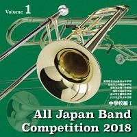 全日本吹奏楽コンクール2018 Vol.1 中学校編I