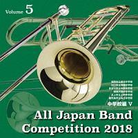 全日本吹奏楽コンクール2018 Vol.5 中学校編V