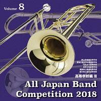 全日本吹奏楽コンクール2018 Vol.8 高等学校編III