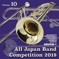 全日本吹奏楽コンクール2018 Vol.10 高等学校編V