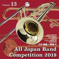 全日本吹奏楽コンクール2018 Vol.13 大学・職場・一般編III