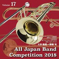 全日本吹奏楽コンクール2018 Vol.17 大学・職場・一般編VII