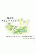 四宮洋子『風の旅 アリとチョウチョ』