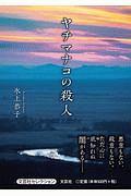 氷上恭子『ヤチマナコの殺人』