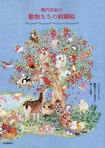 『堀内友紀の動物たちの刺繍絵』クラミサヨ