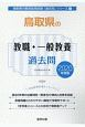 鳥取県の教職・一般教養 過去問 2020 鳥取県の教員採用試験「過去問」シリーズ1