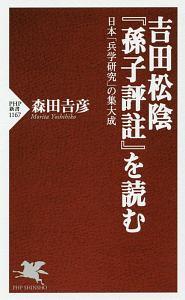 『吉田松陰『孫子評註』を読む』永井路子