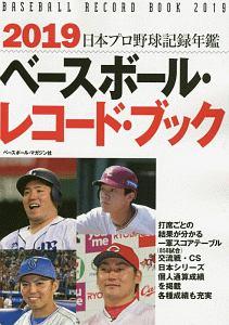 『ベースボール・レコード・ブック 日本プロ野球記録年鑑 2019』ベースボール・マガジン社