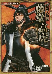 戦国人物伝 藤堂高虎 日本の歴史<コミック版>67