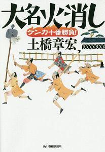 大名火消し ケンカ十番勝負!