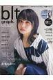 blt graph. 写真集クオリティーのグラビア&インタビュー新型マガ(38)