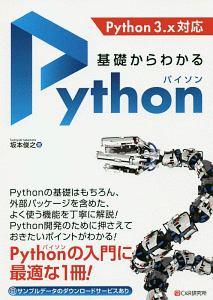 基礎からわかる Python