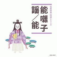 「伝統邦楽 特選シリーズ」 能囃子/謡/能