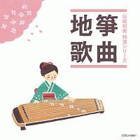 野坂恵子『「伝統邦楽 特選シリーズ」 筝曲/地歌』