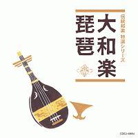 「伝統邦楽 特選シリーズ」 大和楽/琵琶