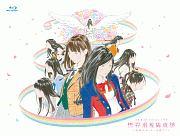 AKB48 53rdシングル 世界選抜総選挙 〜世界のセンターは誰だ?〜