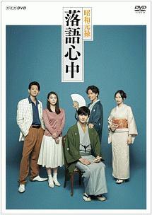 成海璃子『NHKドラマ10 「昭和元禄落語心中」』