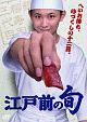 江戸前の旬 DVD-BOX