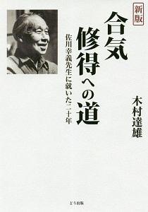 『合気修得への道<新版>』木村達雄