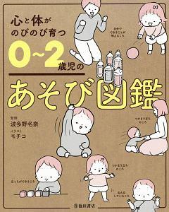 心と体がのびのび育つ 0~2歳児のあそび図鑑