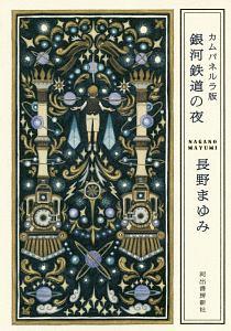 『銀河鉄道の夜<カムパネルラ版>』長野まゆみ