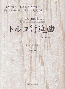 ヴォルフガング・アマデウス・モーツァルト『バイオリンセレクトライブラリー トルコ行進曲 ピアノ伴奏・バイオリンパート付き』