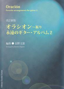 『オラシオン~祈り<改訂新版> 永遠のギター・アルバム2』長野文憲