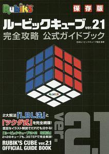 ルービックキューブver.2.1 完全攻略 公式ガイドブック<保存版>