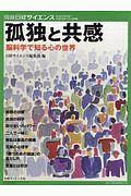 『孤独と共感』伊藤守