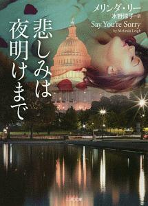 『悲しみは夜明けまで ザ・ミステリ・コレクション』寺尾まち子