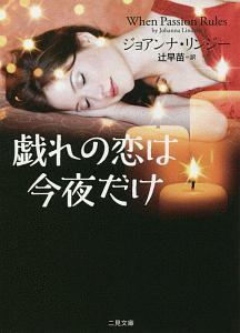 『戯れの恋は今夜だけ ザ・ミステリ・コレクション』寺尾まち子