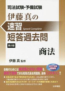 司法試験・予備試験 伊藤真の速習短答過去問<第2版> 商法