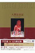 『人間昆虫記<オリジナル版>』石川賢
