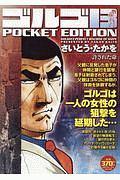 『ゴルゴ13 POCKET EDITION 許された命』石川賢