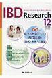 IBD Research 12-4 2018.12 特集:疫学的検討からみるIBD診療の現状と未来への展望 Journal of Inflammatory B
