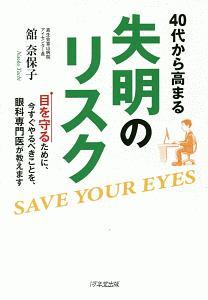 40代から高まる失明のリスク