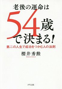 『老後の運命は54歳で決まる!』中村あゆ