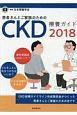 患者さんとご家族のためのCKD療養ガイド 2018