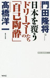 『日本を覆うドリーマーたちの「自己陶酔」』門田隆将