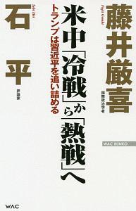 『米中「冷戦」から「熱戦」へ』藤井厳喜