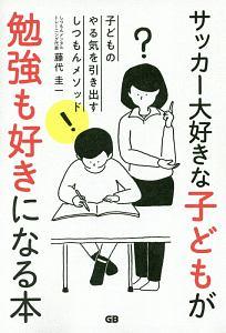 『サッカー大好きな子どもが勉強も好きになる本』さとうまきこ