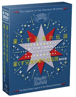 戸川純『星くず兄弟 伝説BOX -Blu-ray Brothers- 『星くず兄弟の伝説』/『星くず兄弟の新たな伝説:超完全版』』