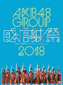 千村利光『AKB48グループ感謝祭2018~ランクインコンサート/ランク外コンサート~』