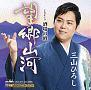 望郷山河(プレミアム盤)(DVD付)